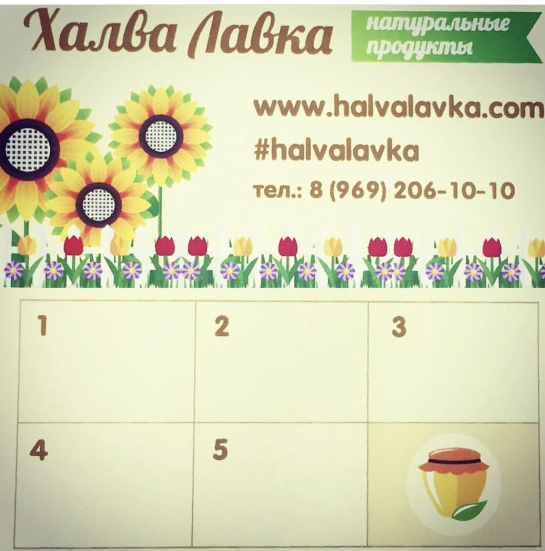 Акция от Халва Лавка
