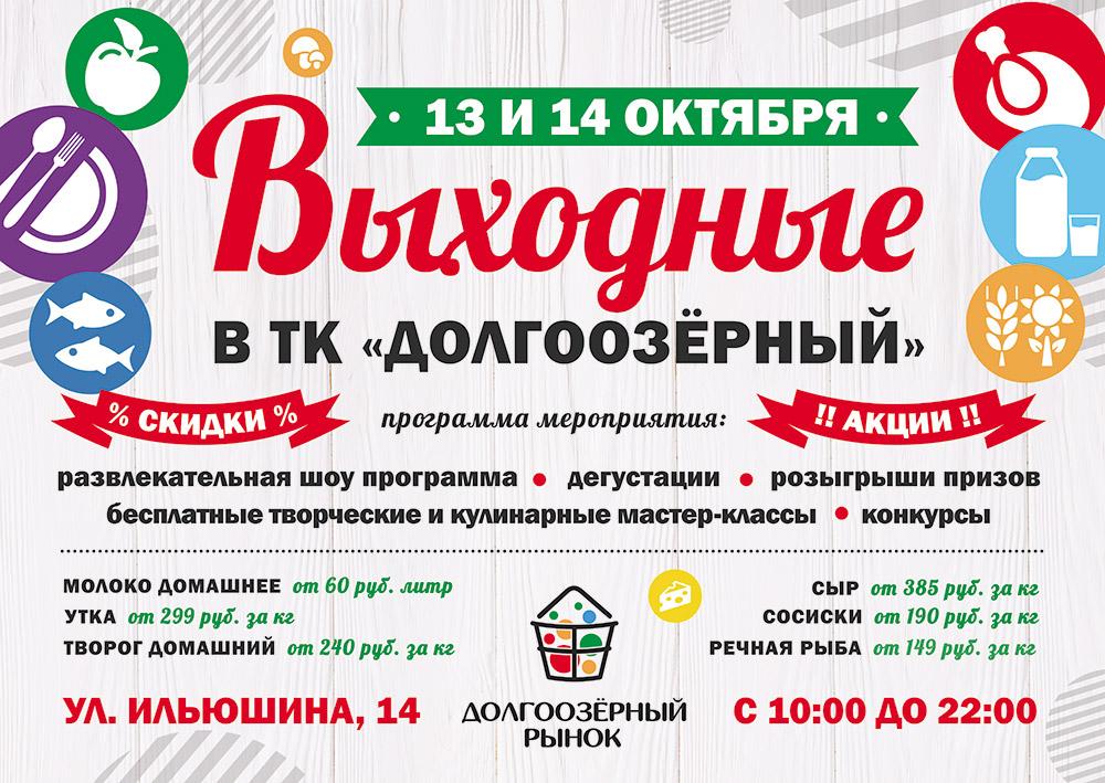 ТК Долгоозёрный приглашает провести выходные вместе!!!