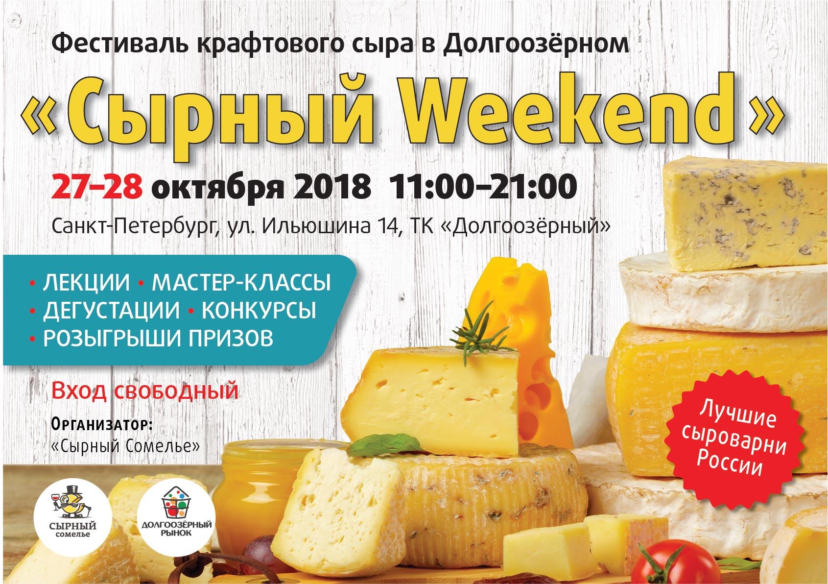 Третий Фестиваль крафтового сыра