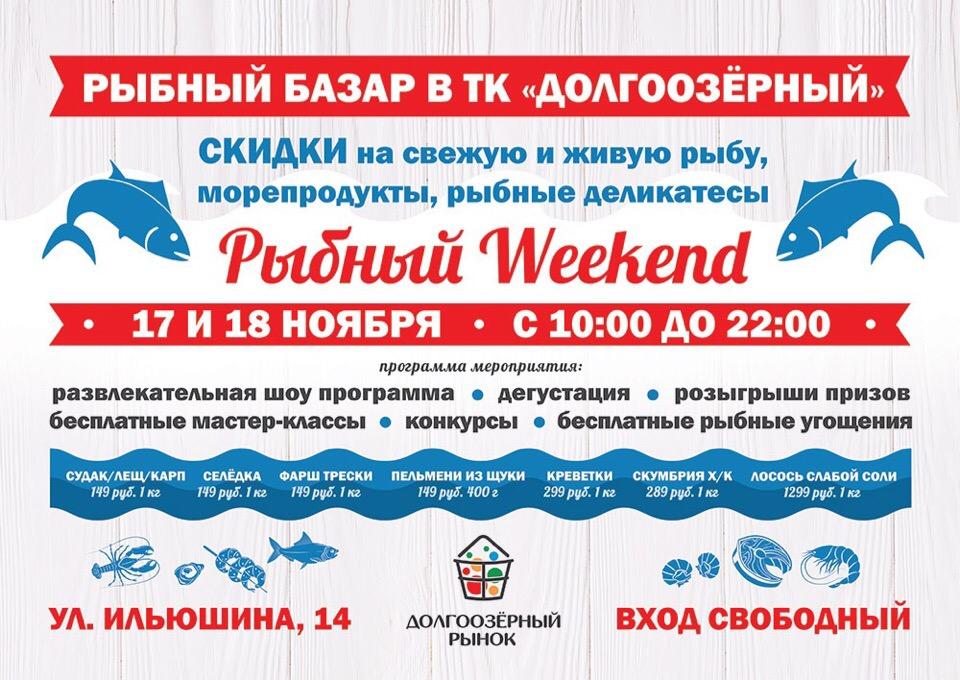 Рыбный Weekend 17 и 18 ноября