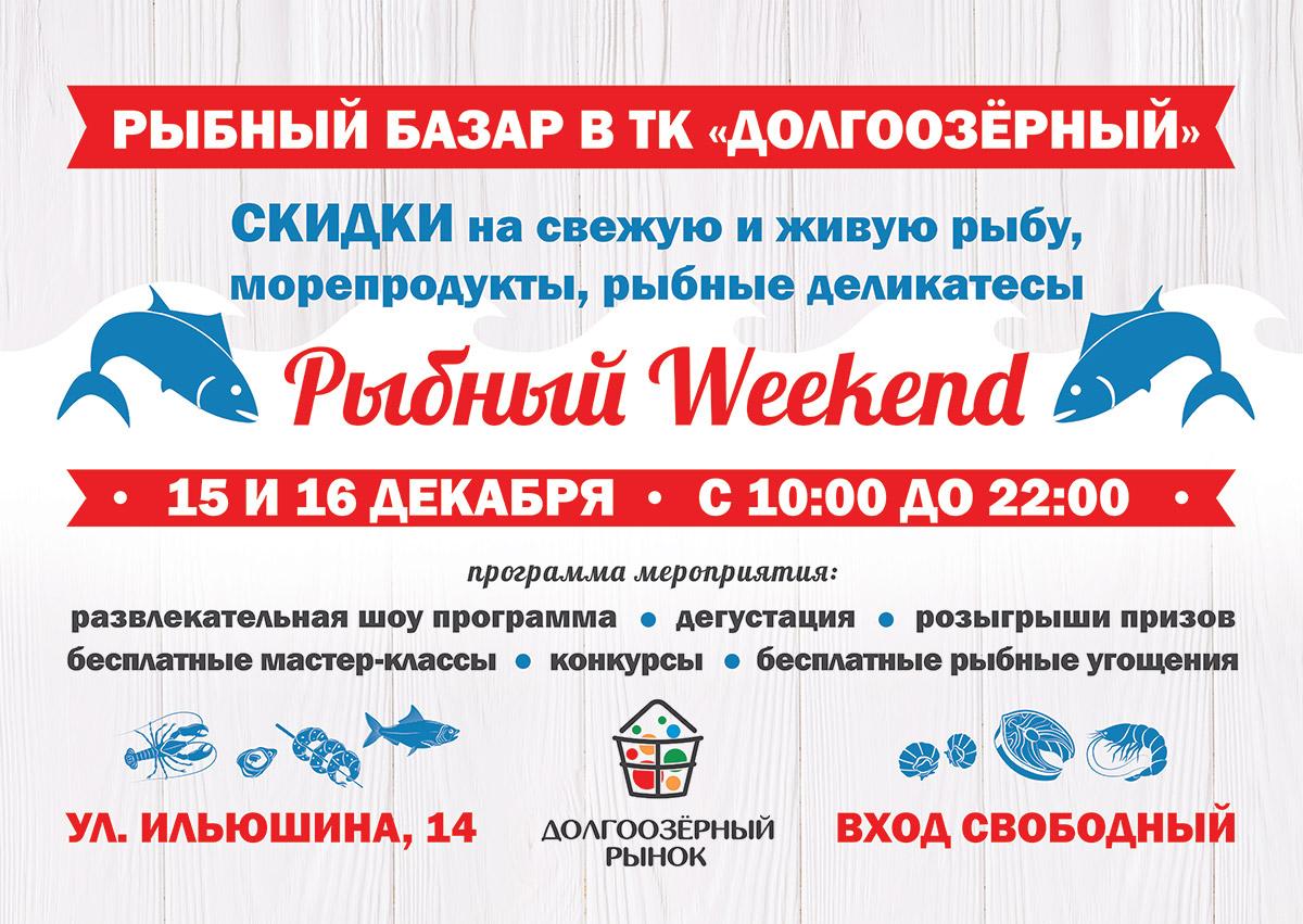 Рыбный Weekend 15-16 декабря