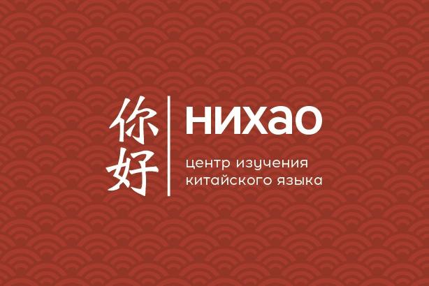 Открылся Центр изучения китайского языка
