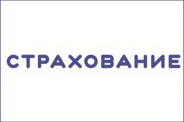 logo-strahovanie