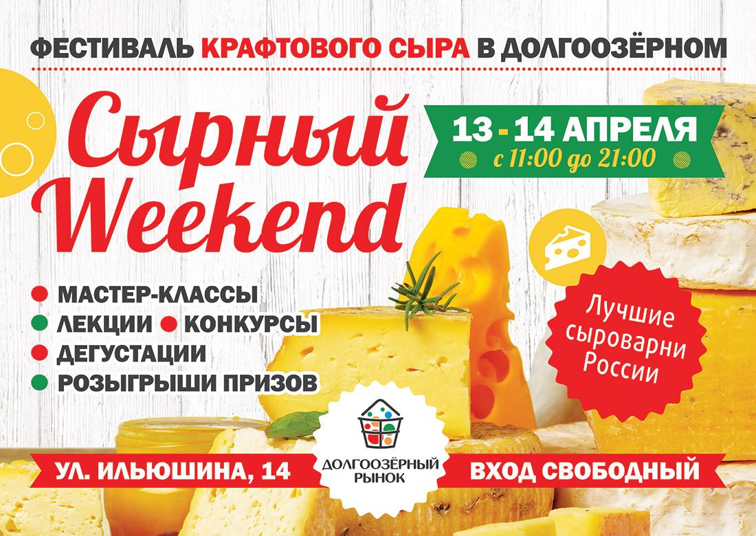 Фестиваль крафтового сыра Сырный Weekend