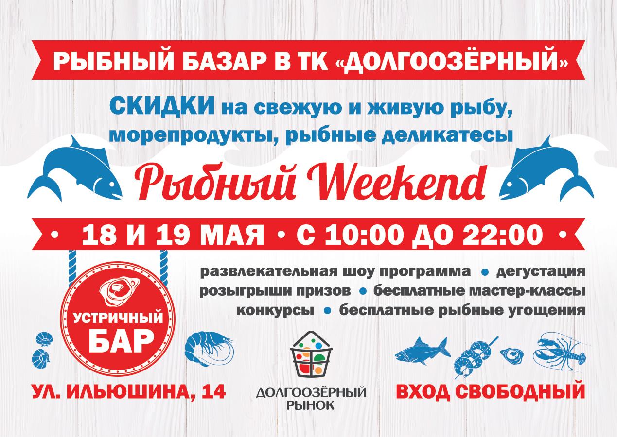 Рыбный Weekend 18-19 мая