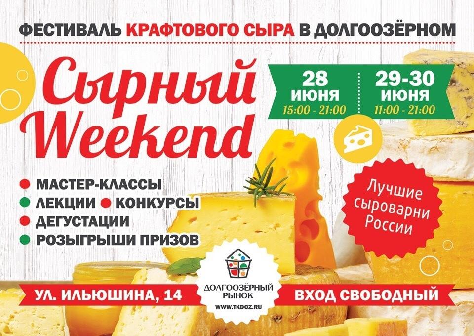 Фестиваль крафтового сыра Сырный Weekend на Долгоозерном