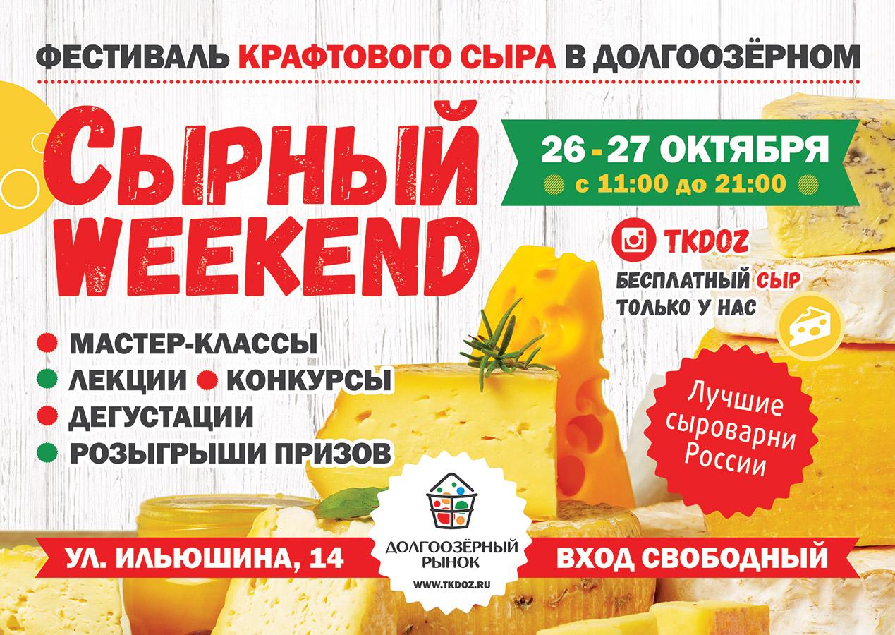 Фестиваль крафтового сыра Сырный Weekend на Долгоозерном рынке