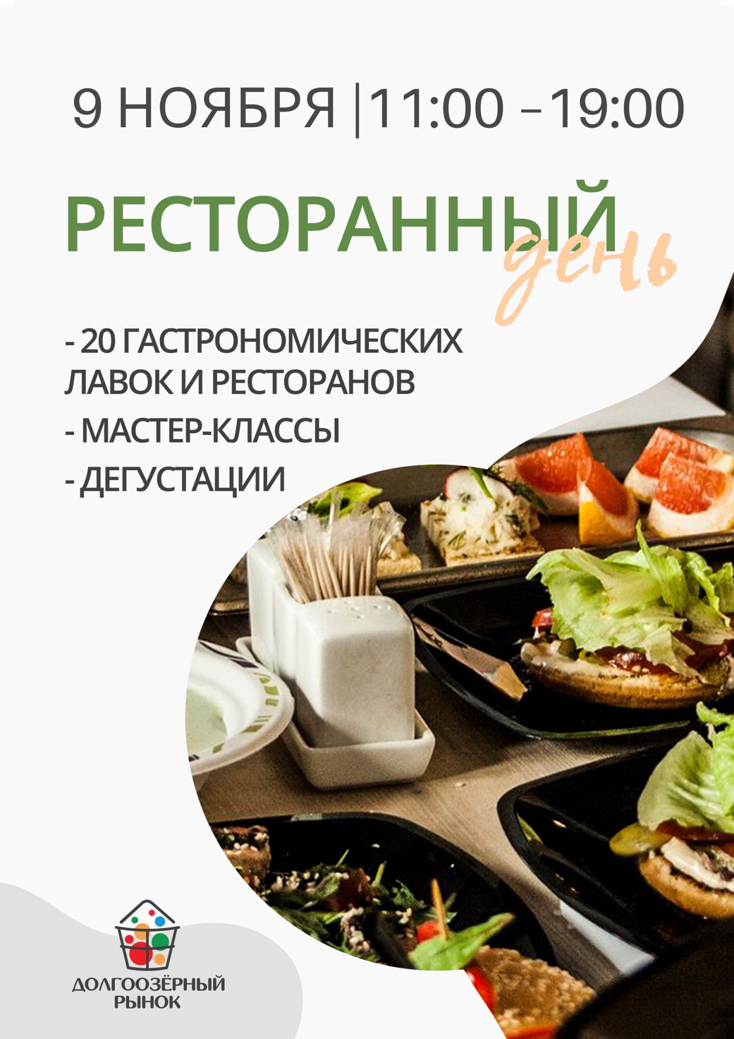 Ресторанный день