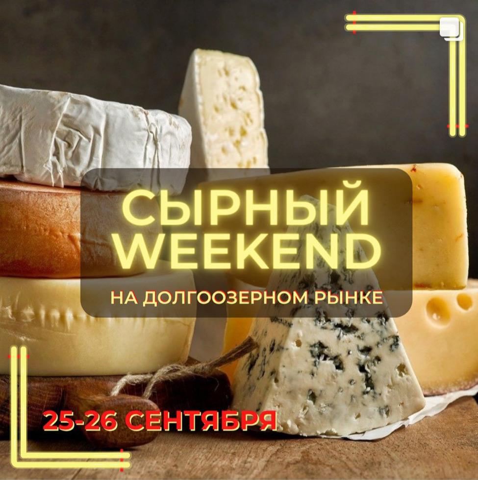 Сырный Weekend возвращается